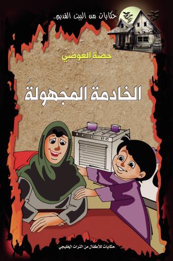Hekayat al Bayt Al Kadim: Alkhadima Almajhoula