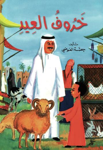kharouf al eid