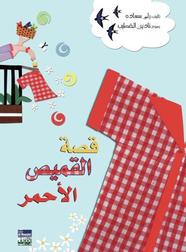 kissat al kamiss al ahmar