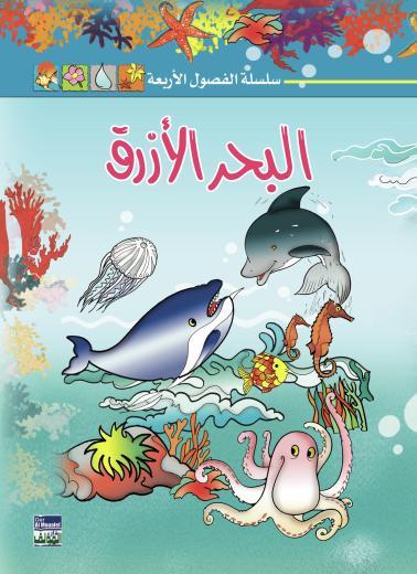 selsilat al fousol al arba3a- al baher al azrak