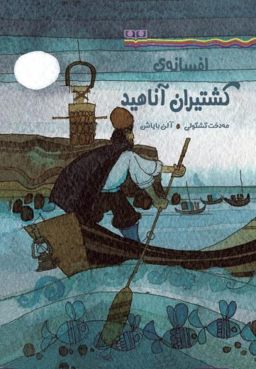 The story of the captain of Anahid