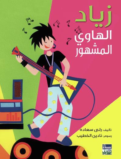 ziad al hawi al mashhour