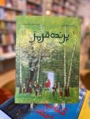 De Rode Vogel - in Farsi -