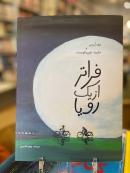 Groter dan een droom - in Farsi -