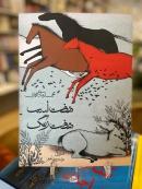 Het meisje en haar zeven paarden - in Farsi -