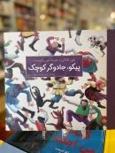Pikkuhenki - in Farsi -