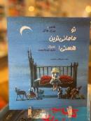 Jij bent de liefste - in Farsi -