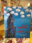 Een boek voor jou - in Arabisch -