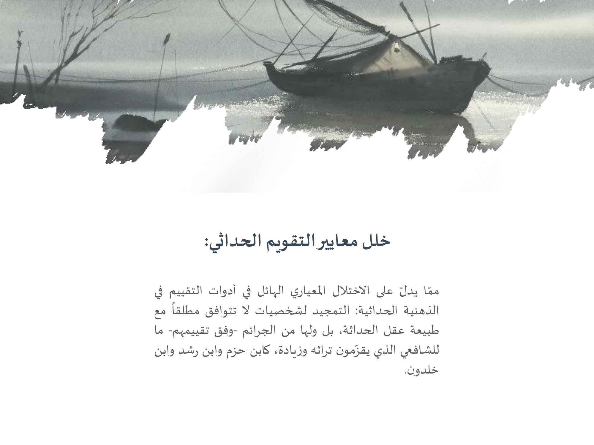 تحميل كتاب ينبوع الغواية الفكرية pdf