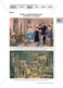 Kindheitsbilder der Romantik im Kunstmärchen: Familienbilder der Epochen Aufklärung, Romantik, Biedermeier im Kontrast Thumbnail 4