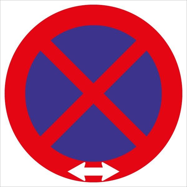 §52/13b Halten u. Parken verb. Text: <-->