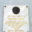 Csermák Mihály-emléktábla