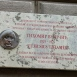 Vujicsics Tihamér-emléktábla