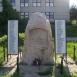 Emlékkő az egykori óbudai téglagyár helyén