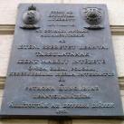 Szent Margit Intézet-emléktábla
