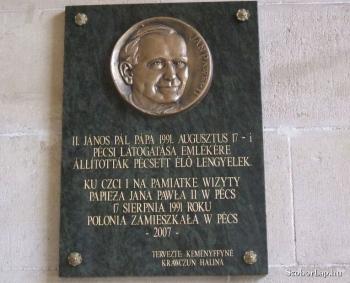 II. János Pál látogatásának emlékére