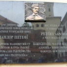 Petőfi Sándor domborműves emléktáblája