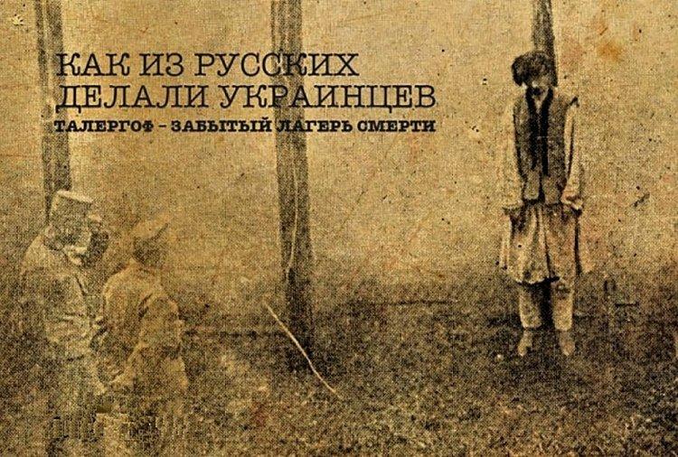 "Откуда взялись ""украинцы"""