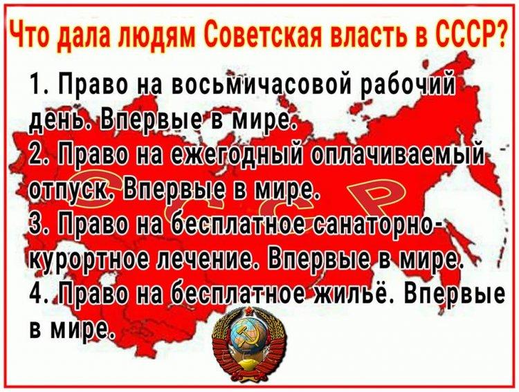 Мы без Советской власти....