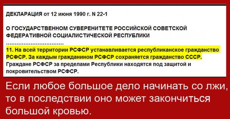Обращаться в так называемые «государственные органы» и «суды» Украины и РФ по поводу гражданства СССР безполезно!
