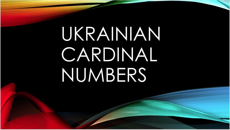 Ukr Card Nbrs