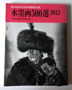 500 избранных работ Всеяпонского общества искусства суйбокуга. 2012 год.