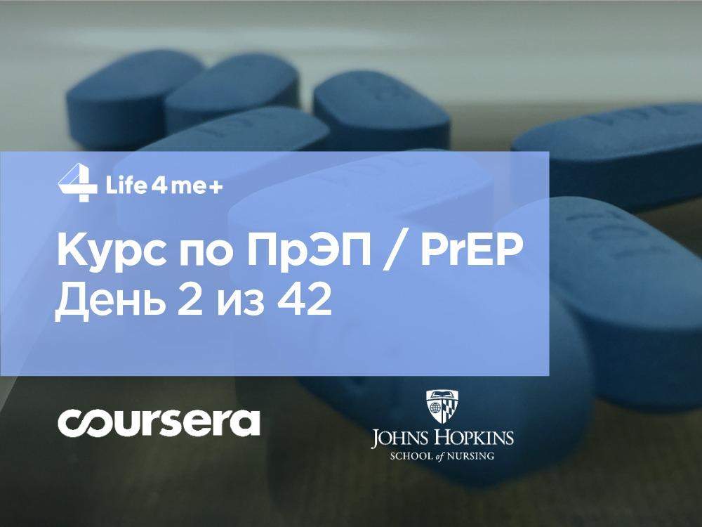 Обзор онлайн-курса по ПрЭП / PrEP — доконтактной профилактике ВИЧ. День 2 из 42.