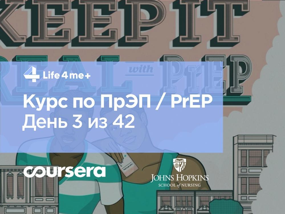 Обзор онлайн-курса по ПрЭП / PrEP — доконтактной профилактике ВИЧ. День 3 из 42. - изображение 1