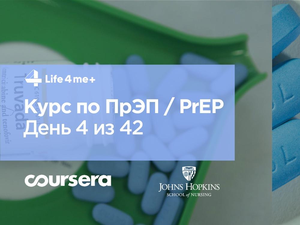 Обзор онлайн-курса по ПрЭП / PrEP — доконтактной профилактике ВИЧ. День 4 из 42.
