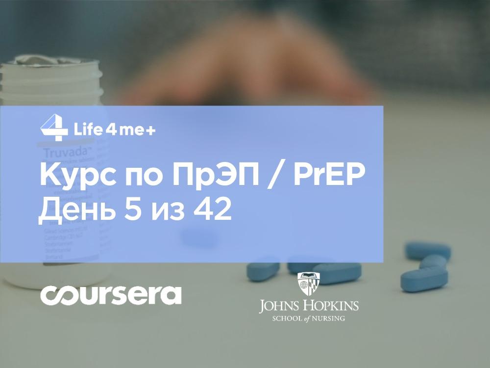 Обзор онлайн-курса по ПрЭП / PrEP — доконтактной профилактике ВИЧ. День 5 из 42.