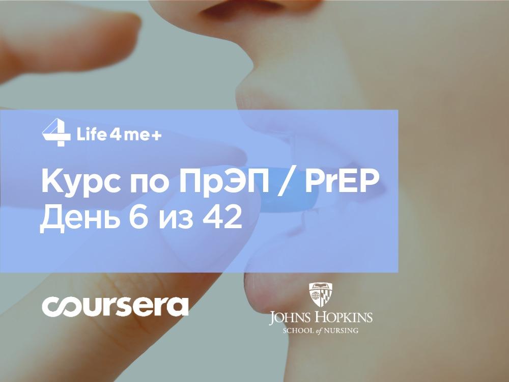 Обзор онлайн-курса по ПрЭП / PrEP — доконтактной профилактике ВИЧ. День 6 из 42.