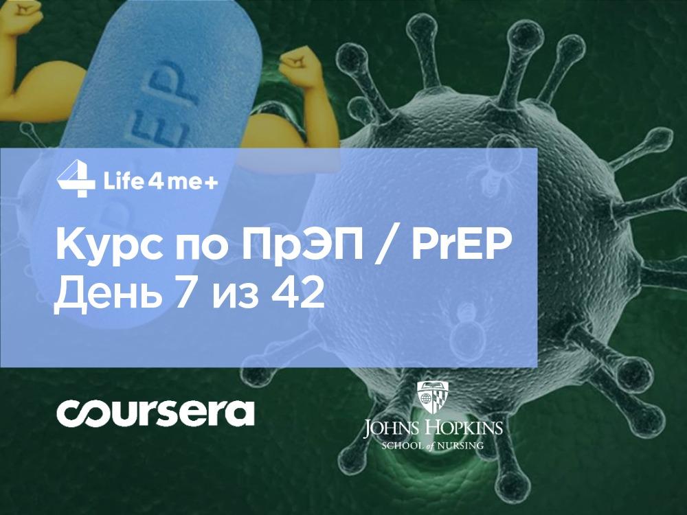 Обзор онлайн-курса по ПрЭП / PrEP — доконтактной профилактике ВИЧ. День 7 из 42.