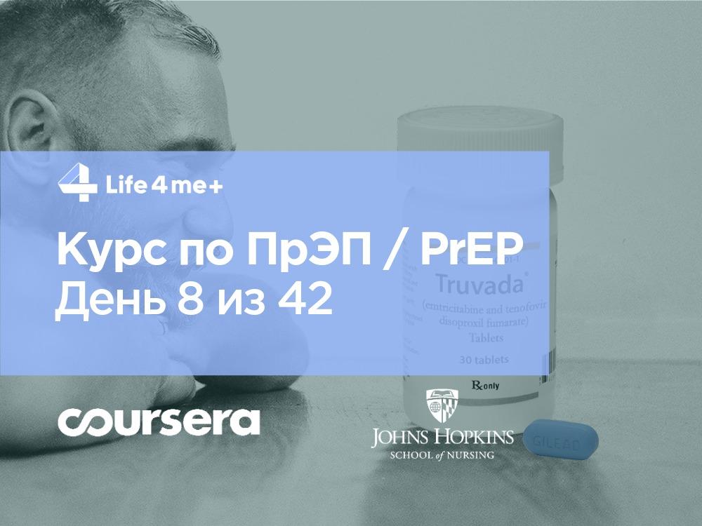 Обзор онлайн-курса по ПрЭП / PrEP — доконтактной профилактике ВИЧ. День 8 из 42.