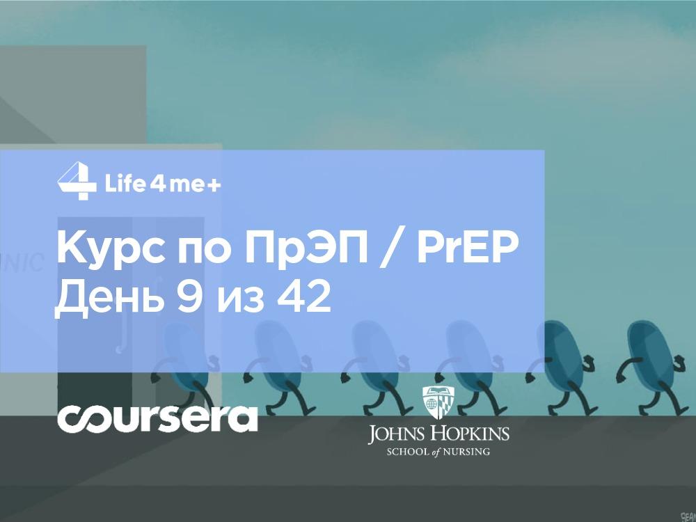 Обзор онлайн-курса по ПрЭП / PrEP — доконтактной профилактике ВИЧ. День 9 из 42.