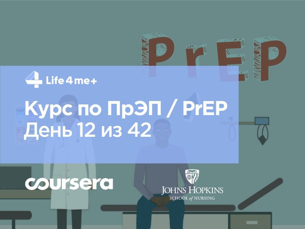Обзор онлайн-курса по ПрЭП / PrEP — доконтактной профилактике ВИЧ. День 12 из 42.