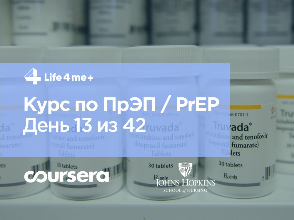 Обзор онлайн-курса по ПрЭП / PrEP — доконтактной профилактике ВИЧ. День 13 из 42.
