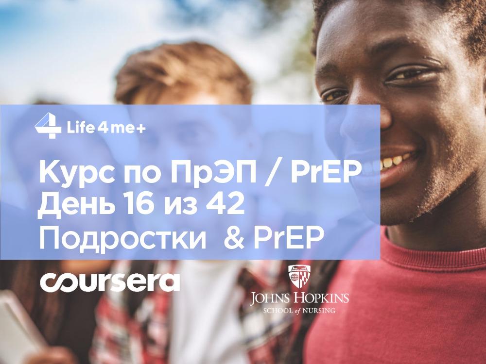 Обзор онлайн-курса по ПрЭП / PrEP — доконтактной профилактике ВИЧ. День 16 из 42.