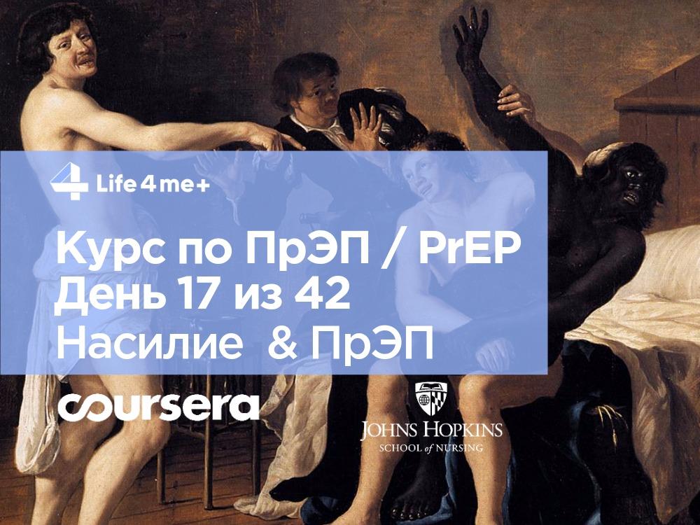 Обзор онлайн-курса по ПрЭП / PrEP — доконтактной профилактике ВИЧ. День 17 из 42.
