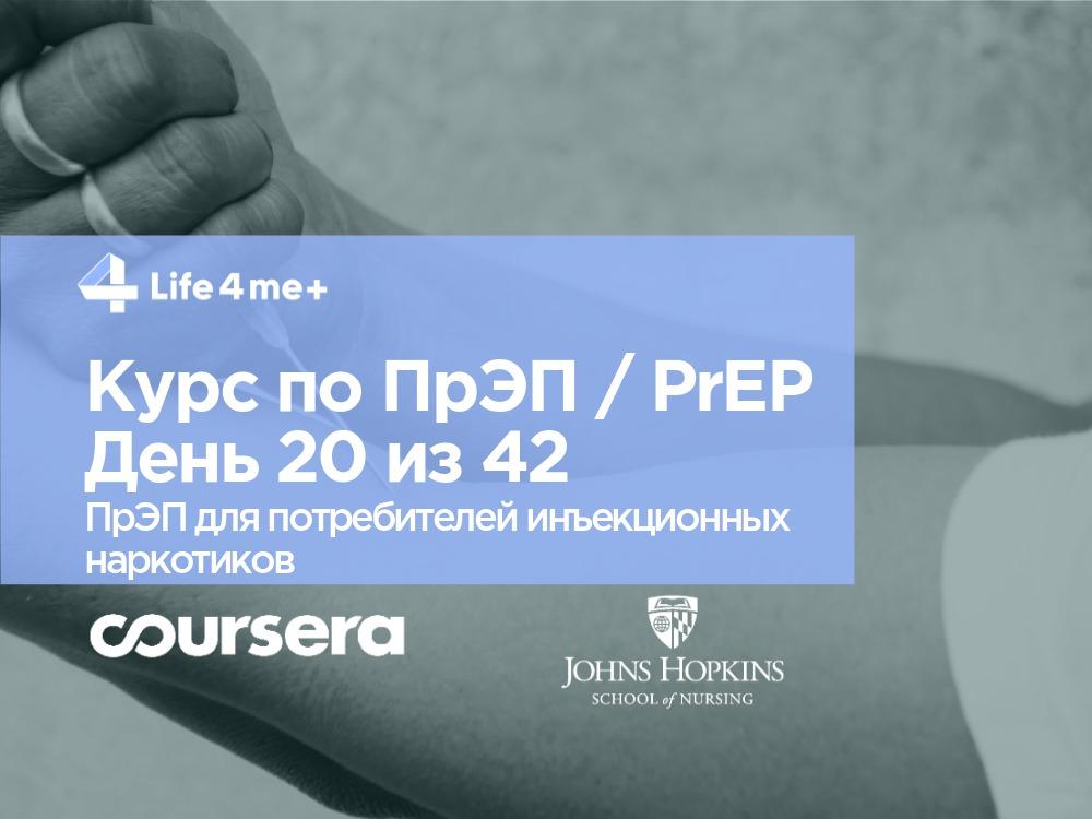 Обзор онлайн-курса по доконтактной профилактике ВИЧ. День 20 из 42, ПрЭП для ПИН