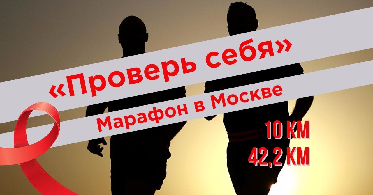"""Социальная Инициатива """"Проверь себя"""" стартует в рамках Промсвязьбанк Московского Марафона"""