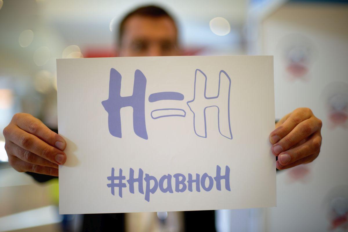 Россия присоединяется к кампании «Н = Н» («Неопределяемый значит не передающий») - изображение 1
