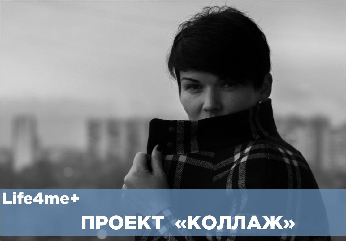 «Коллаж»: равная консультантка Мария, Санкт-Петербург - изображение 1
