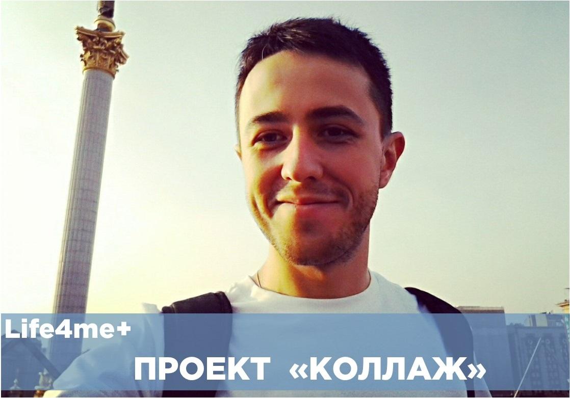 «Коллаж»: равный консультант Кирилл, Москва