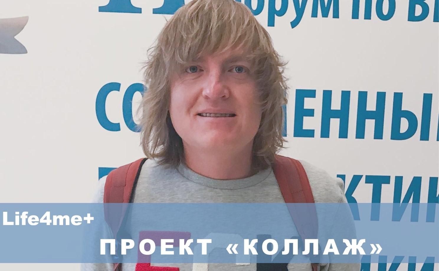 «Коллаж»: равный консультант Евгений, Орел