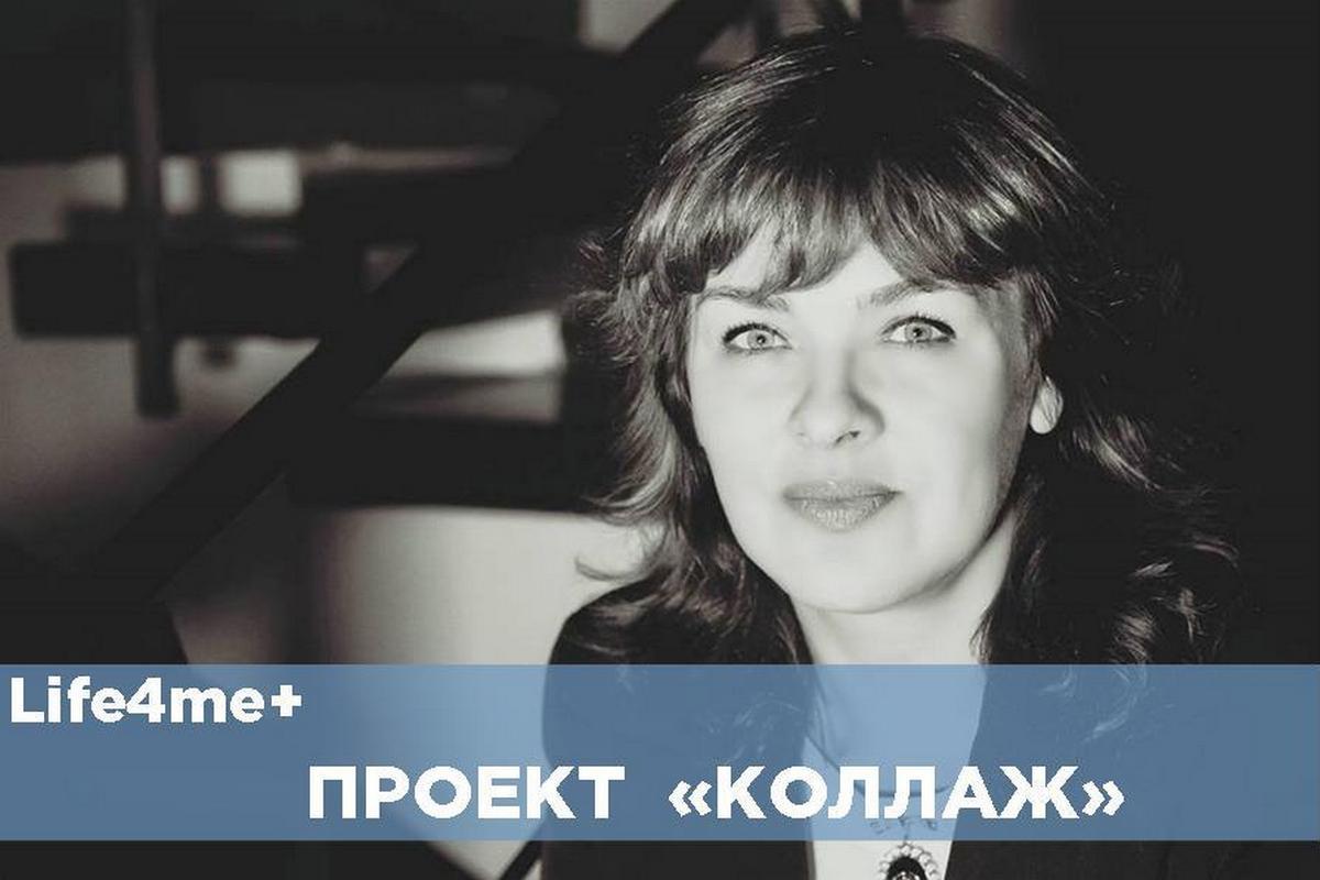 «Коллаж»: Елена Билоконь, Темиртау