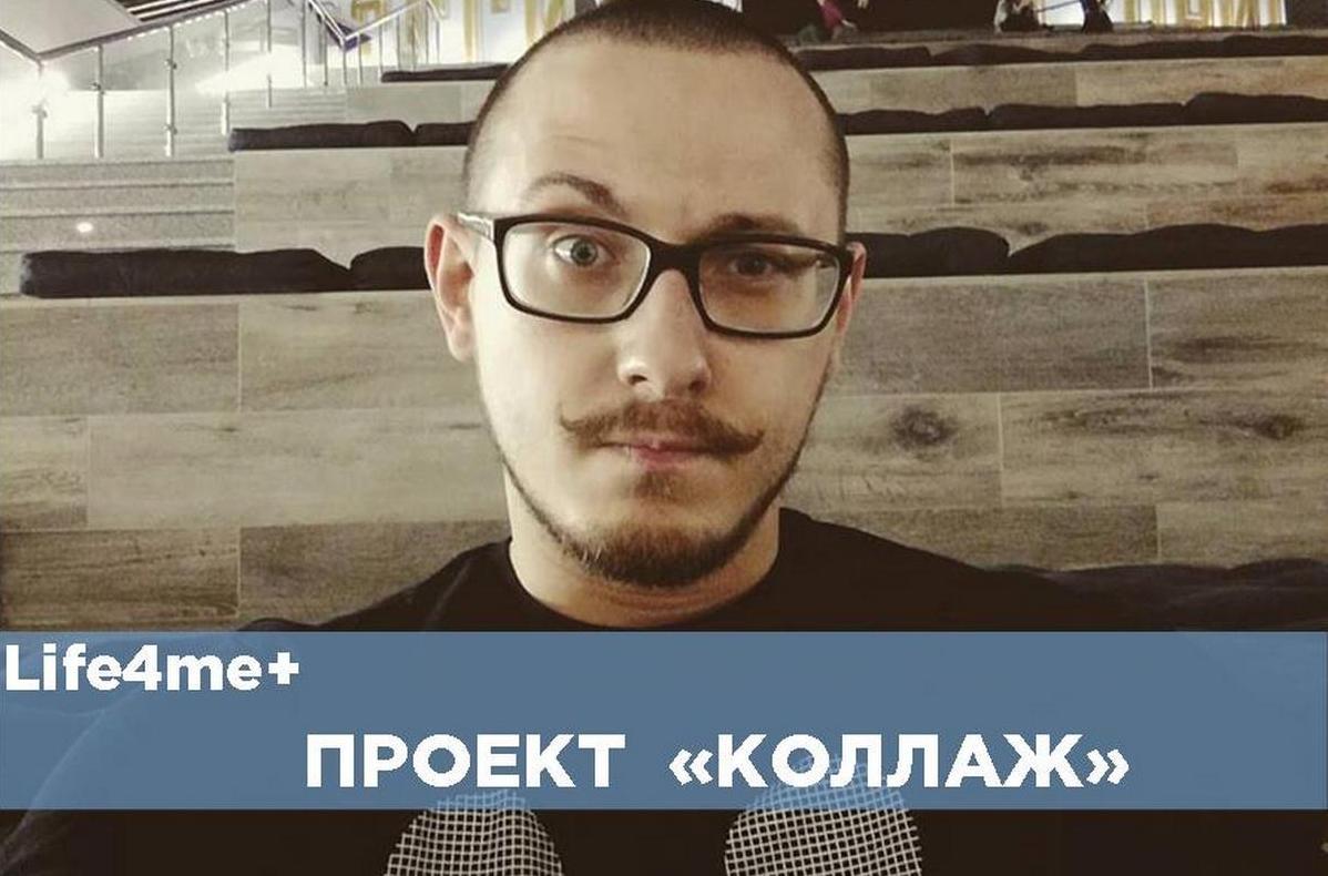 «Коллаж»: Александр Носов, равный консультант