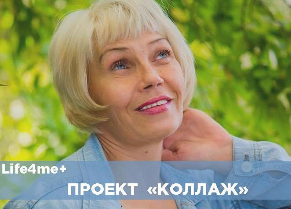 «Коллаж»: равная консультантка Наталья М., Казахстан