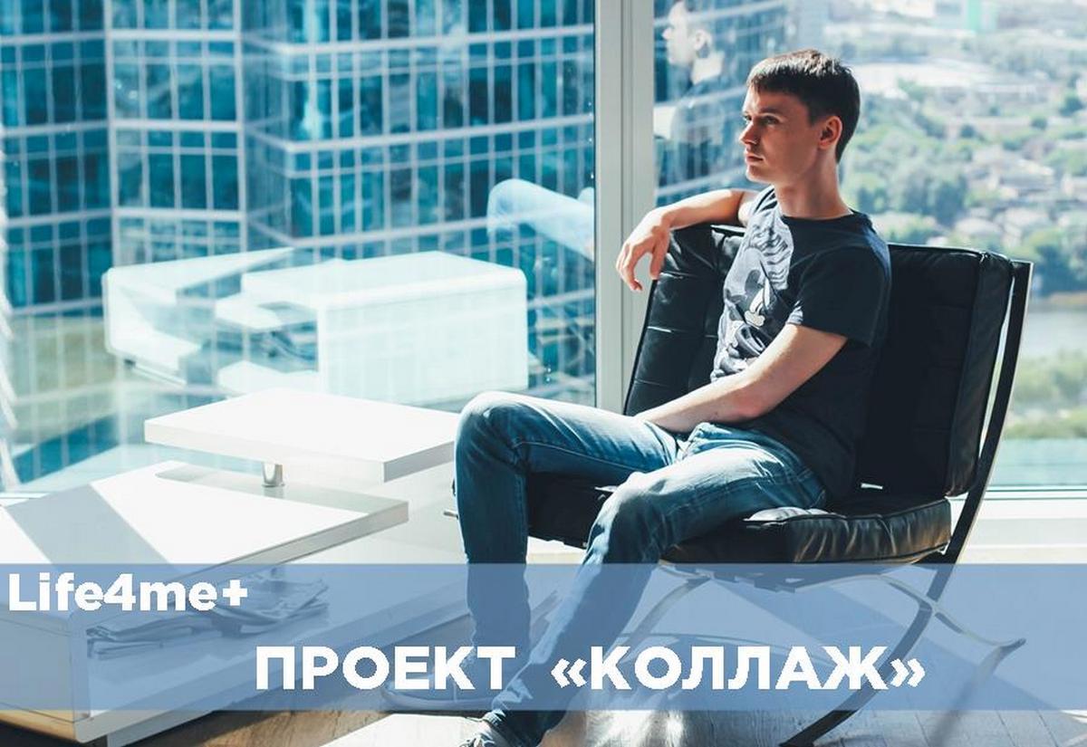 «Коллаж»: Андрей Петров, равный консультант фонда «Шаги», Москва