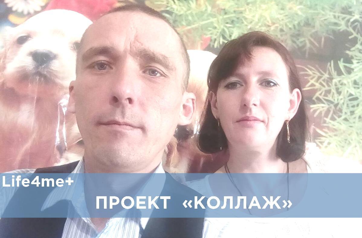 «Коллаж»: Ильдар Гузаиров и Оксана Сошникова, Кара-Балта, Кыргызстан