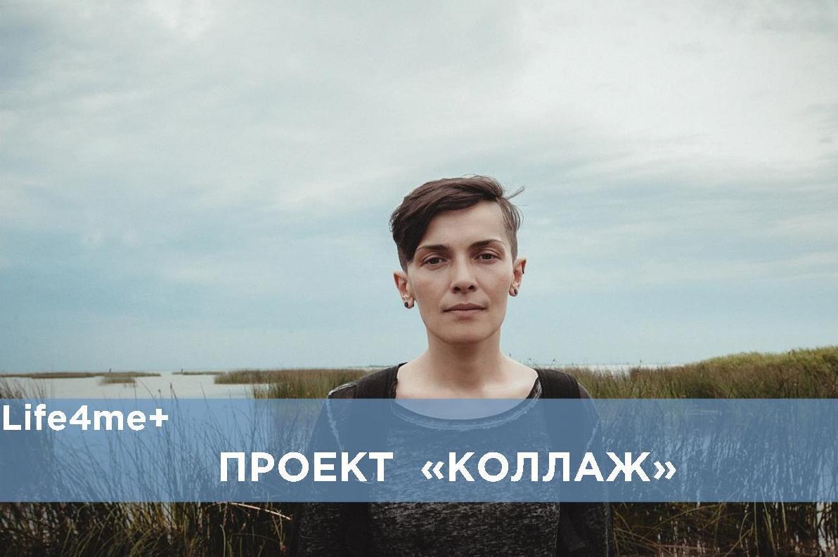 Коллаж: Наталья Заманская, Санкт-Петербург